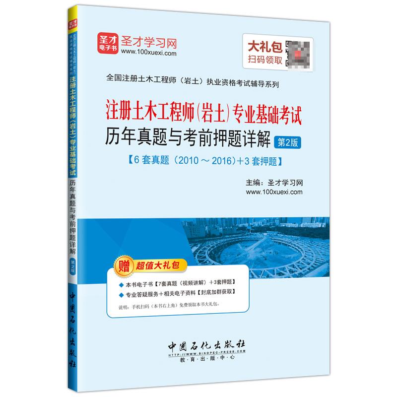 注册土木工程师(岩土)专业基础考试历年真题与考前押题详解(第2版)
