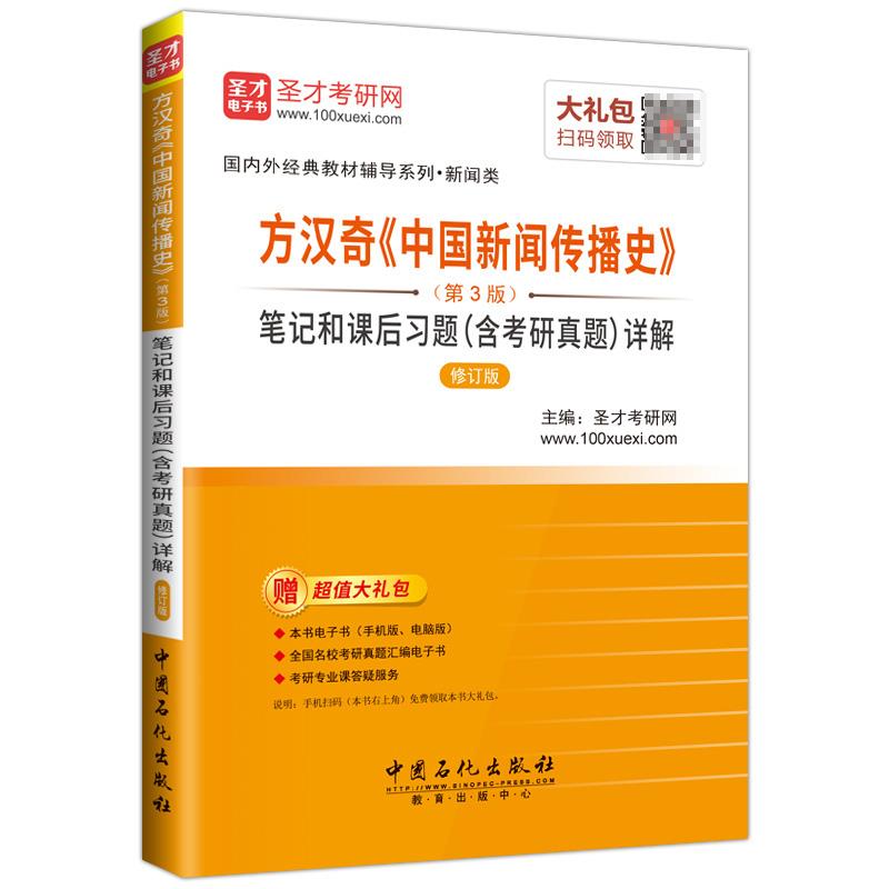 方汉奇《中国新闻传播史》(第3版)笔记和课后习题(含考研真题)详解(修订版)