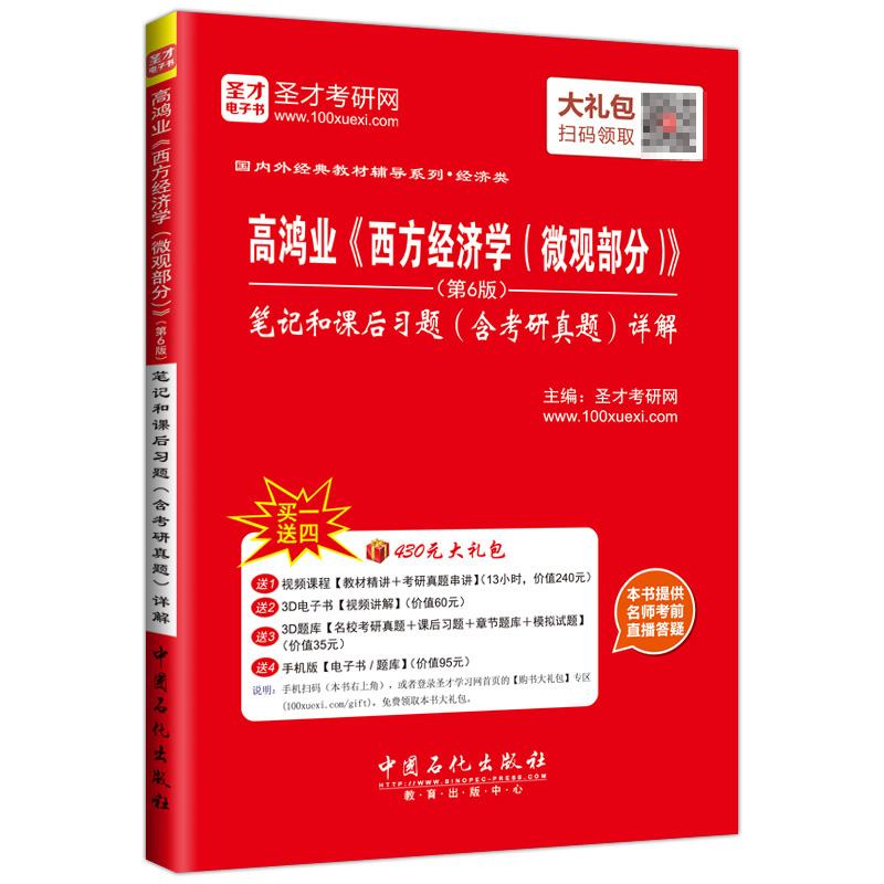 高鸿业《西方经济学(微观部分)》(第6版)笔记和课后习题(含考研真题)详解