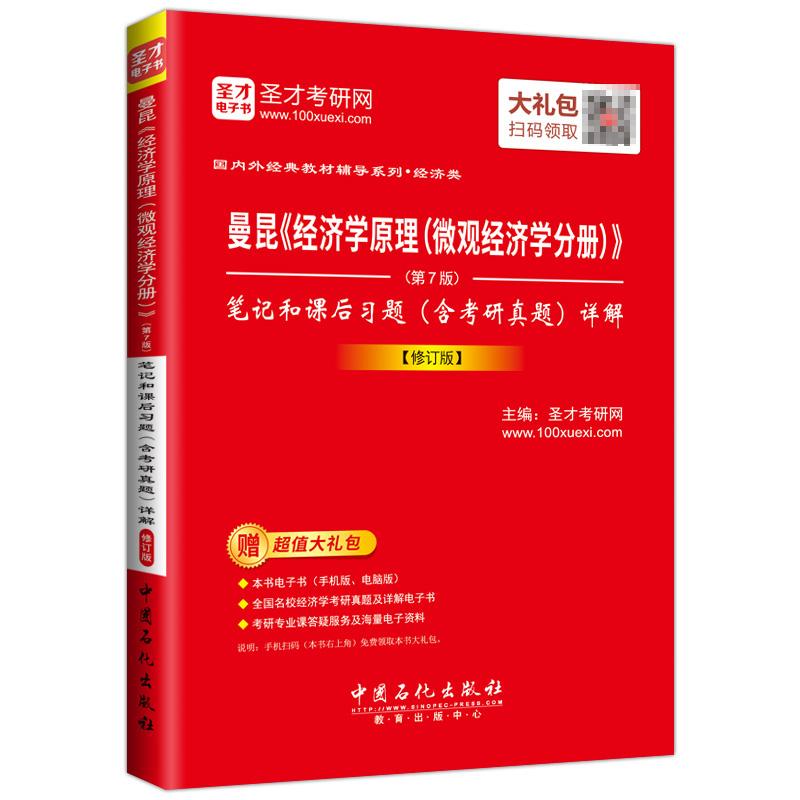 曼昆《经济学原理(微观经济学分册)》(第7版)笔记和课后习题(含考研真题)详解(修订版)备考2020年考研(赠送电子书大礼包)