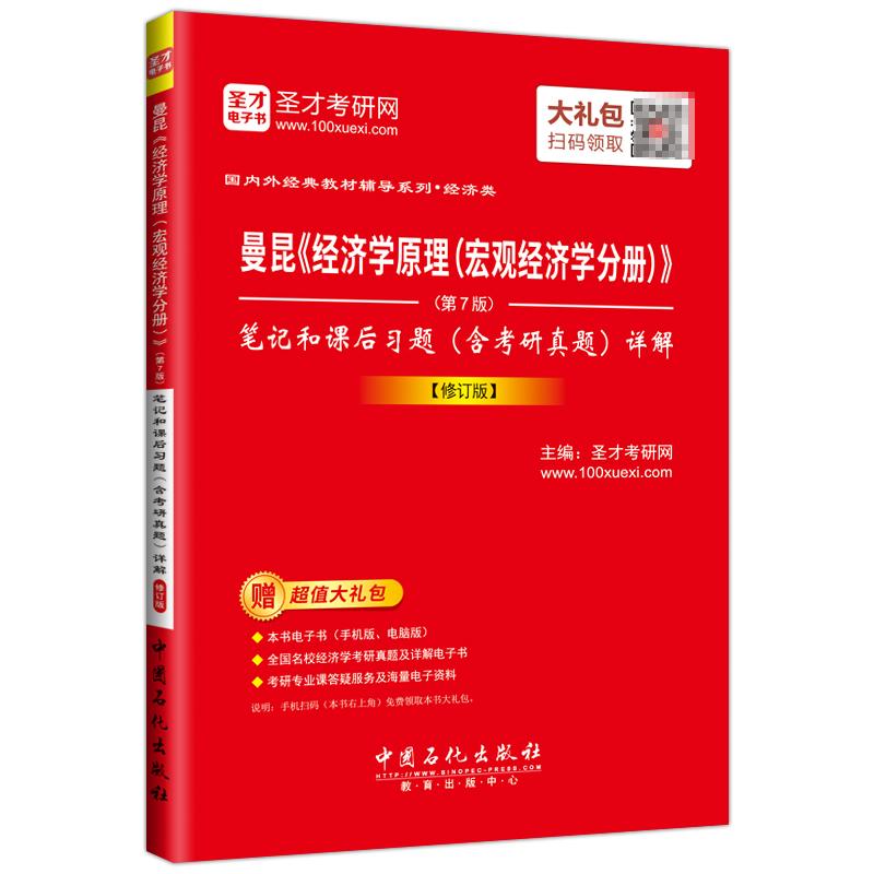 曼昆《经济学原理(宏观经济学分册)》(第7版)笔记和课后习题(含考研真题)详解(修订版)备考2020年考研(赠送电子书大礼包)