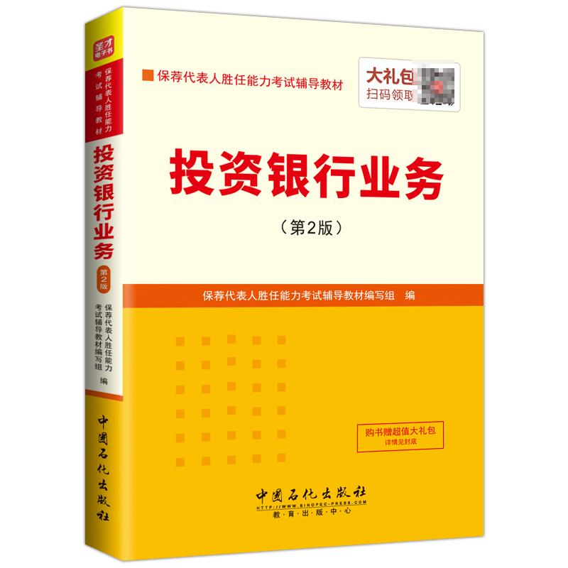 保荐代表人考试辅导教材 投资银行业务(第2版)