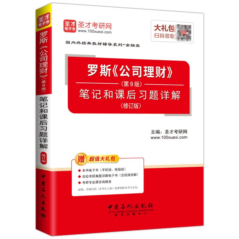 罗斯《公司理财》(第9版)笔记和课后习题详解(修订版)(赠送电子书大礼包)