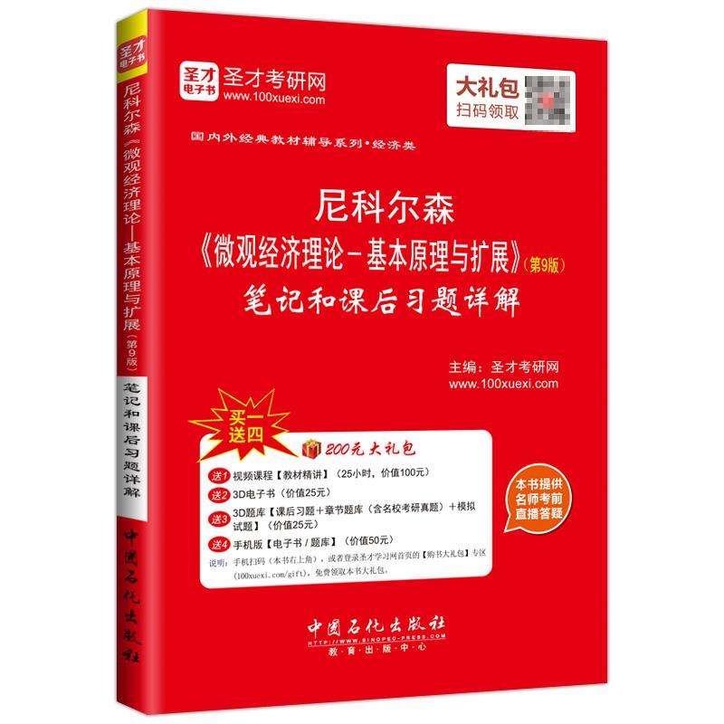 尼科尔森《微观经济理论-基本原理与扩展》(第9版)笔记和课后习题详解(赠送视频课程电子书题库大礼包)