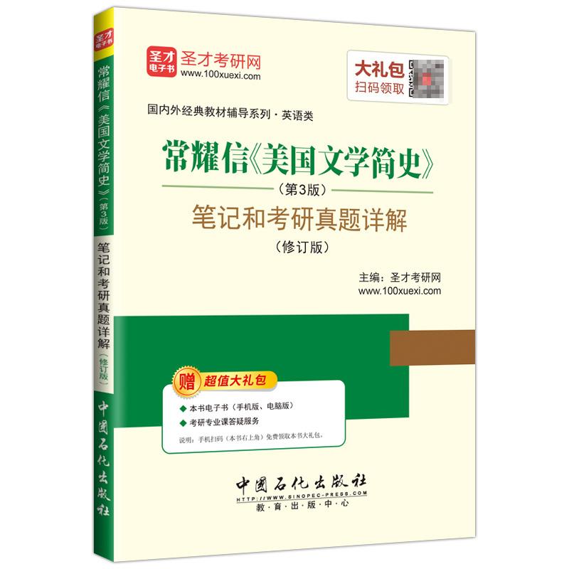 常耀信《美国文学简史》(第3版)笔记和考研真题详解(修订版)
