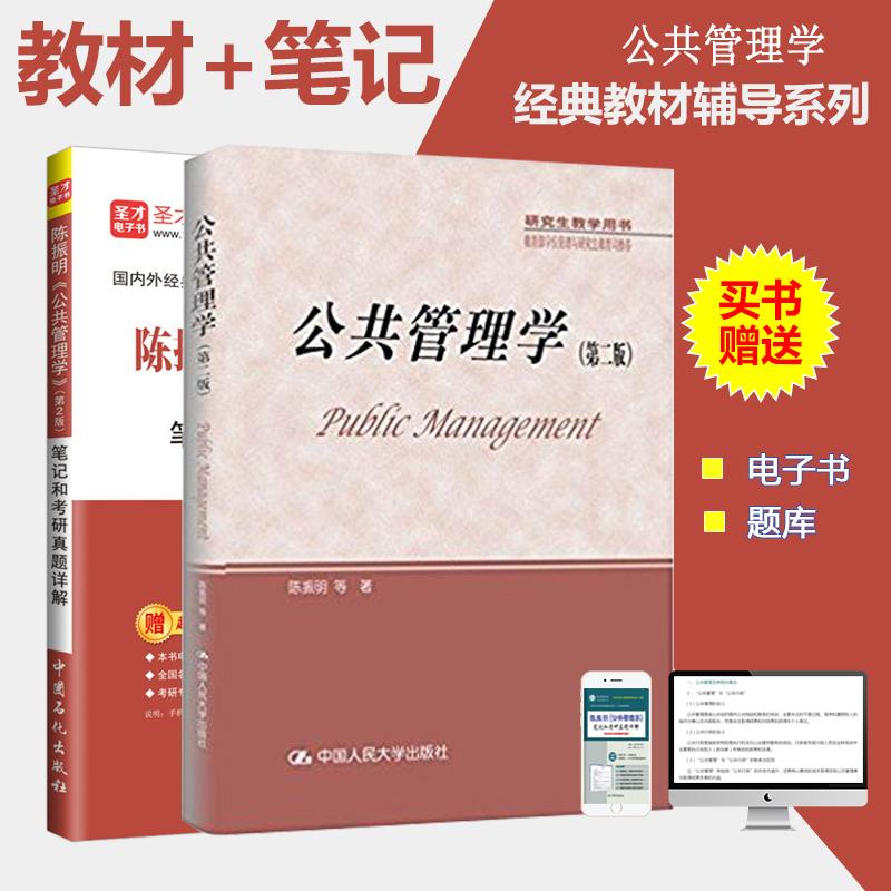 陈振明《公共管理学》(第2版)教材+陈振明《公共管理学》(第2版)笔记和考研真题详解 赠送题库软件电子资料