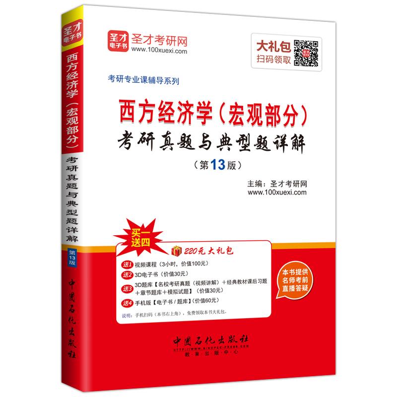 备考2019年西方经济学(宏观部分)考研真题与典型题详解(第13版)
