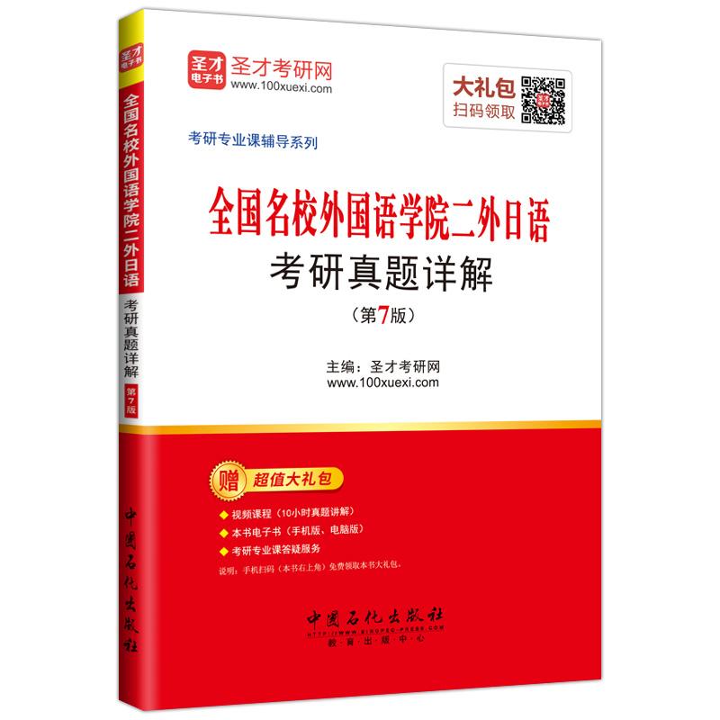 全国名校外国语学院二外日语考研真题详解(第7版)