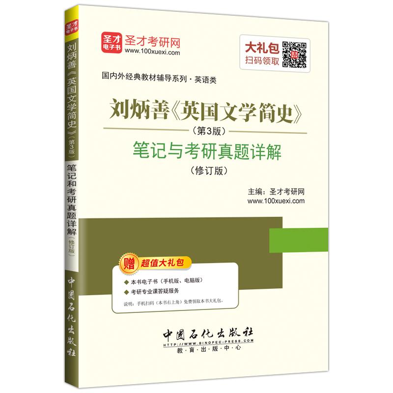 刘炳善《英国文学简史》(第3版)笔记与考研真题详解(修订版)