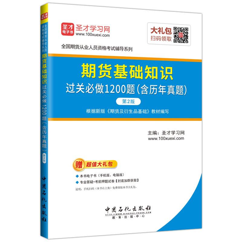 期货基础知识过关必做1200题(含历年真题)(第2版)