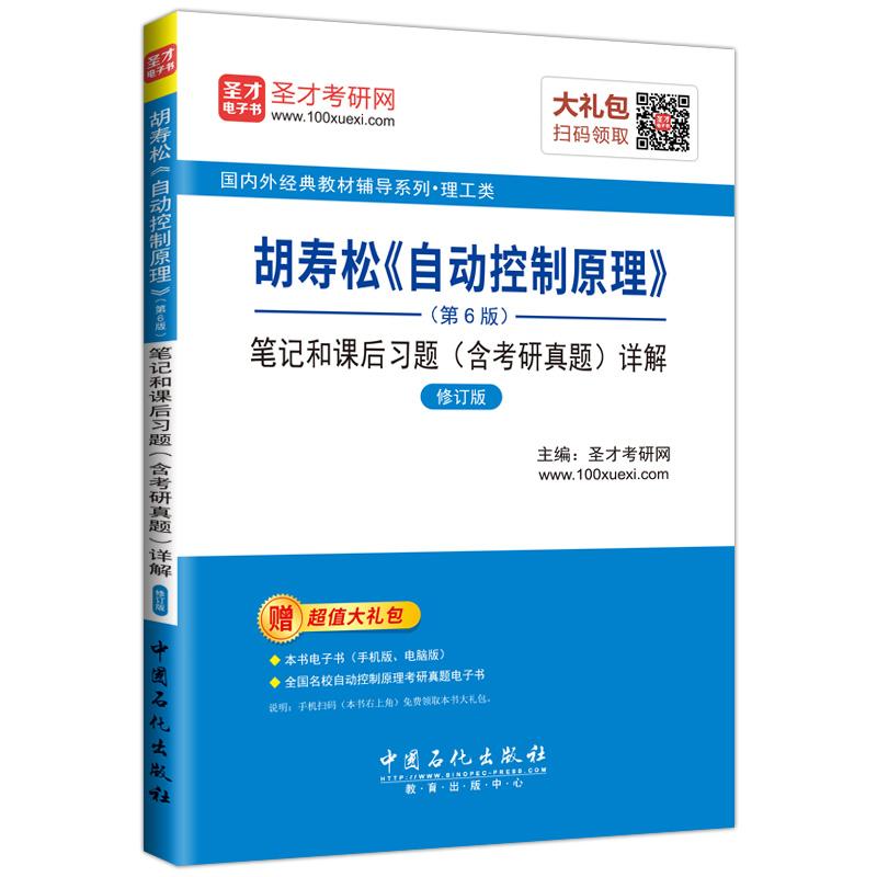 胡寿松《自动控制原理》(第6版)笔记和课后习题(含考研真题)详解(修订版)
