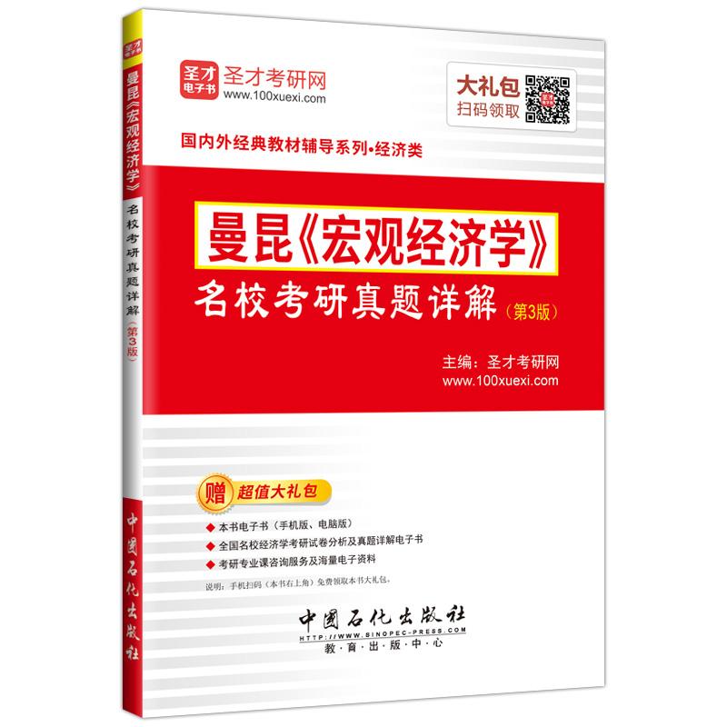 曼昆《宏观经济学》名校考研真题详解(第3版)