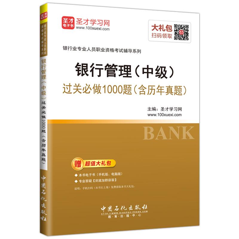 银行管理(中级)过关必做1000题(含历年真题)