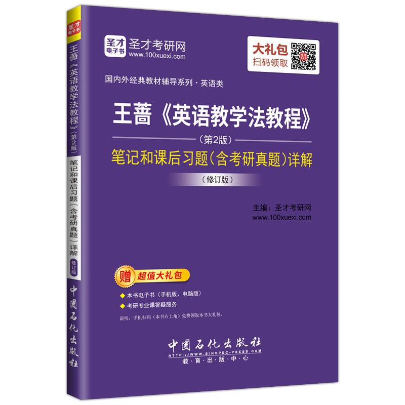 王蔷《英语教学法教程》(第2版)笔记和课后习题(含考研真题)详解(修订版)