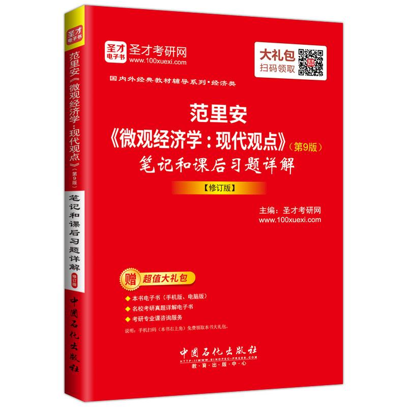 范里安《微观经济学:现代观点》(第9版)笔记和课后习题详解【修订版】