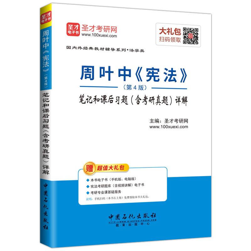 周叶中《宪法》(第4版)笔记和课后习题(含考研真题)详解