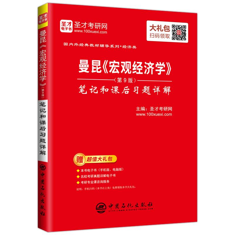 圣才教育:曼昆《宏观经济学》(第9版)笔记和课后习题详解 (赠送电子书大礼包)