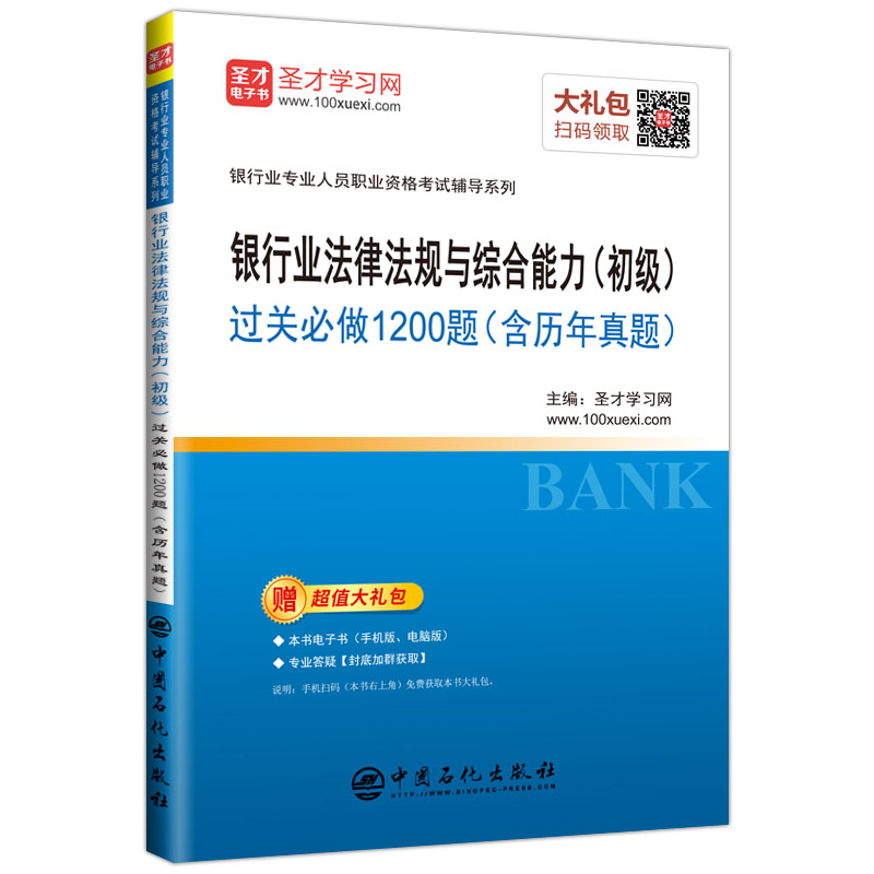 银行业法律法规与综合能力(初级)过关必做1200题(含历年真题)