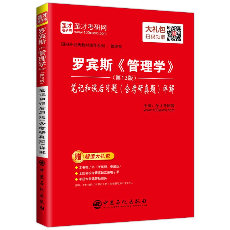 2019年罗宾斯《管理学》(第13版)笔记和课后习题(含考研真题)详解(赠送电子书大礼包)