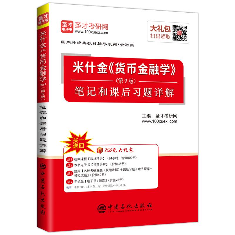 米什金《货币金融学》(第9版)笔记和课后习题详解