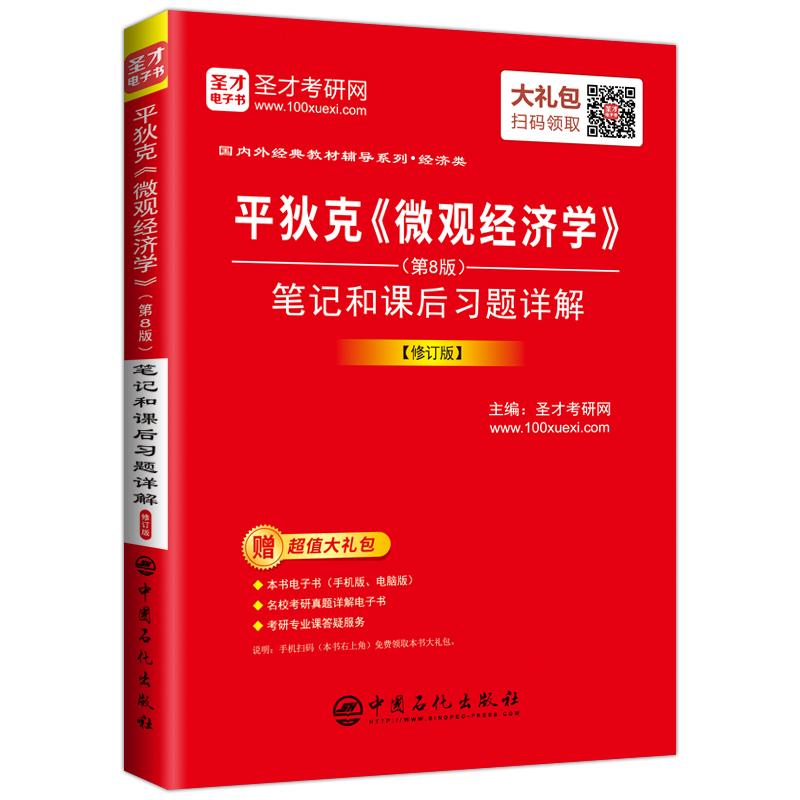 平狄克《微观经济学》(第8版)笔记和课后习题详解【修订版】