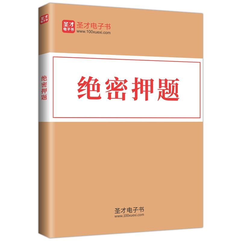 【圣才绝密版】康复医学治疗技术中级(专业实践能力)考前押题试卷