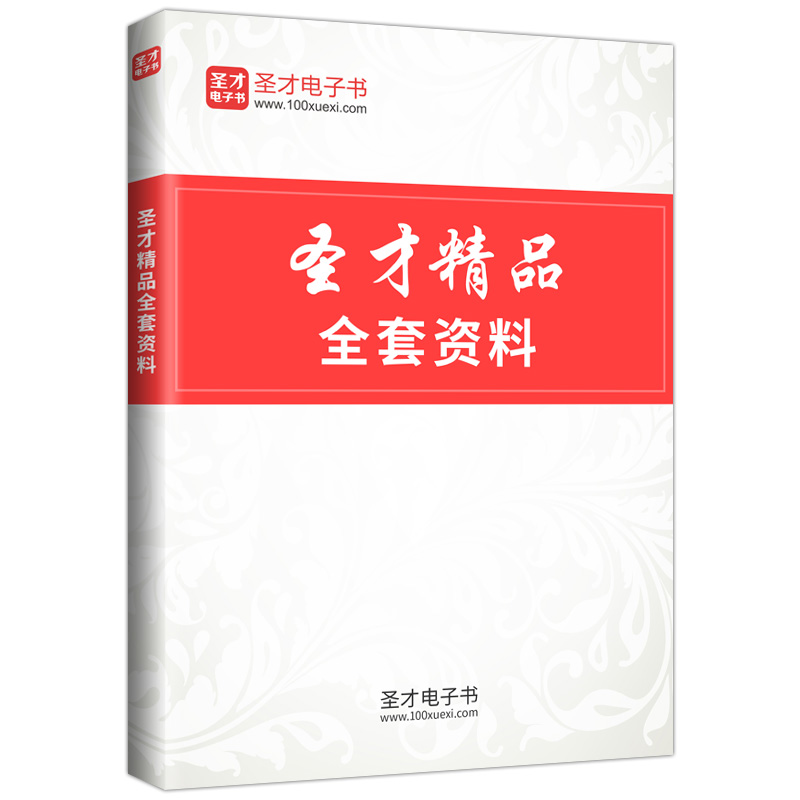 【私人定制】圣才考研+纸质书组合私人定制必过学霸版