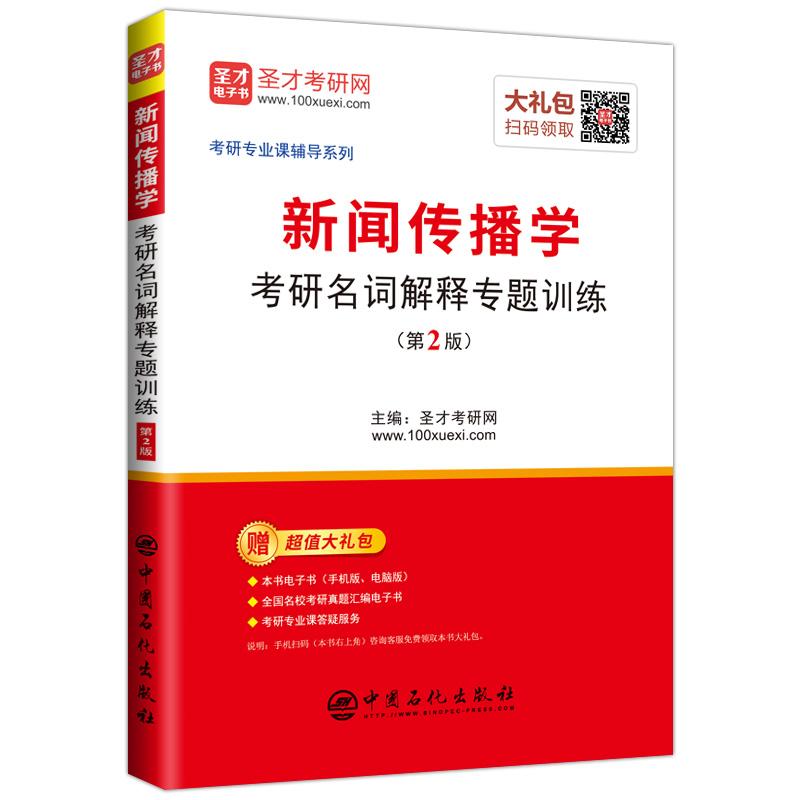新闻传播学考研名词解释专题训练(第2版)