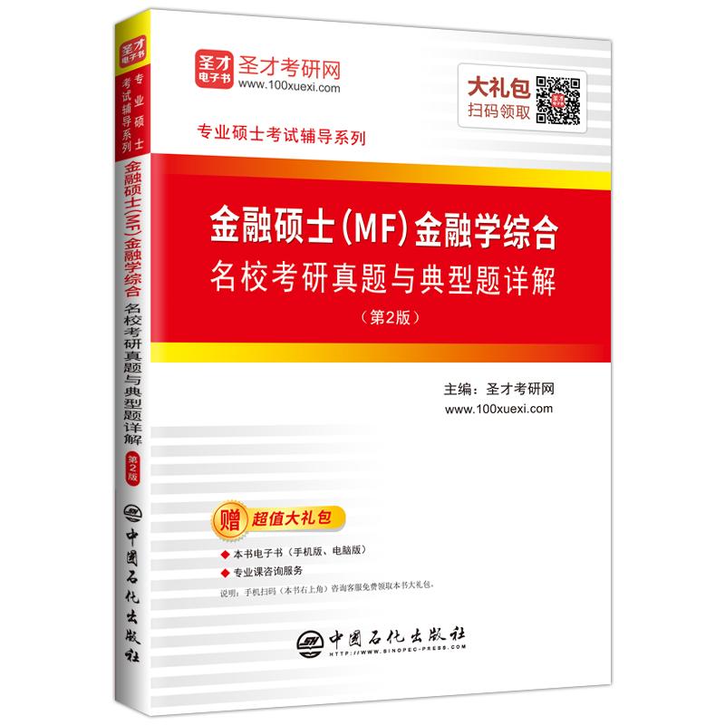 金融学综合名校考研真题与典型题详解(第2版)