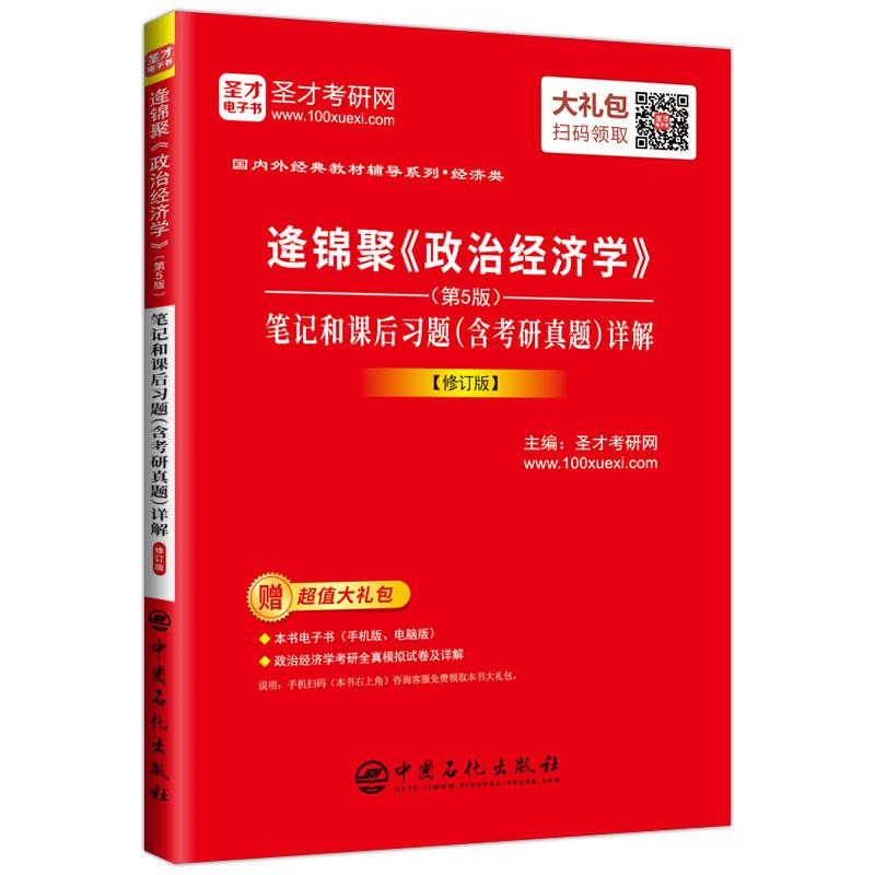 逄锦聚《政治经济学》(第5版)笔记和课后习题(含考研真题)详解【修订版】