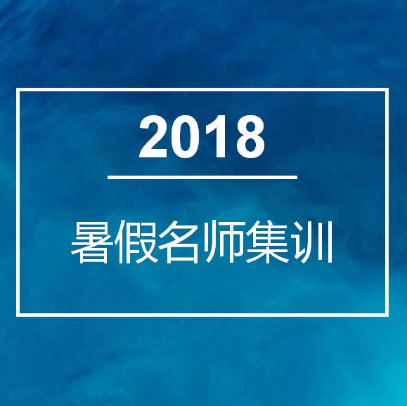 2019年考研公共课——考研数学2018年暑期名师集训营紧急报名