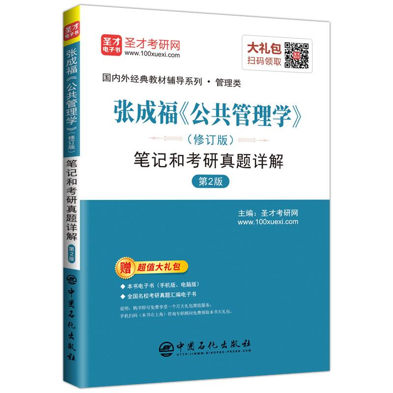 张成福《公共管理学》(修订版)笔记和考研真题详解(第2版)