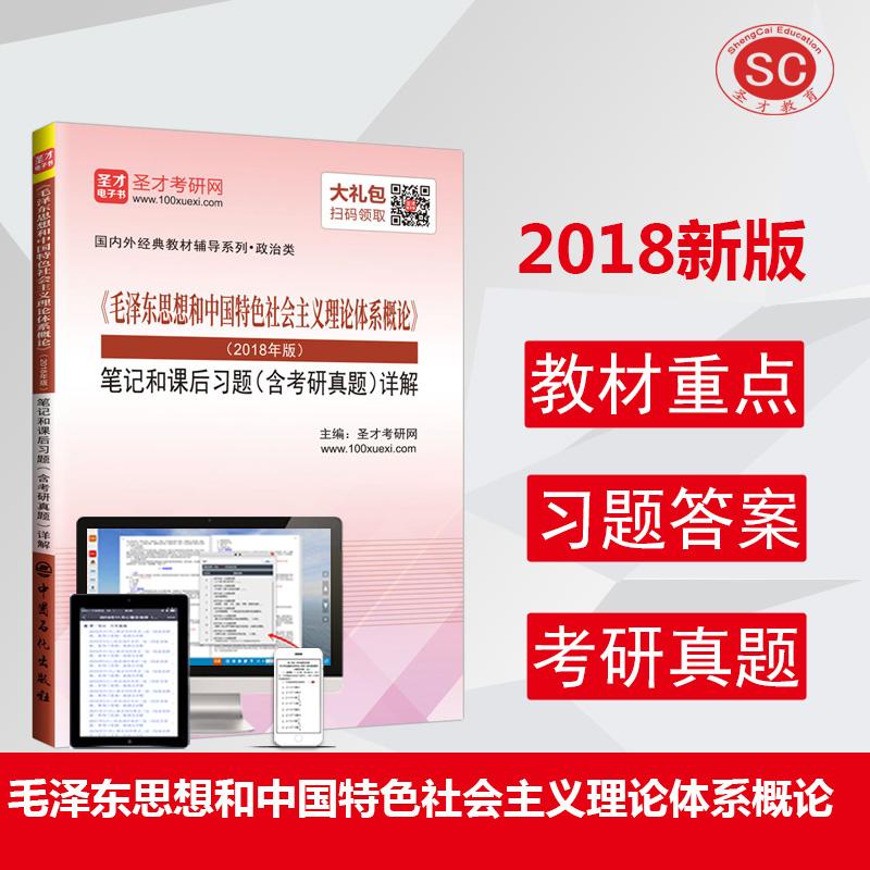 【预售8.21号发货】2018新版 毛泽东思想和中国特色社会主义理论体系概论笔记和课后习题含考研真题详解