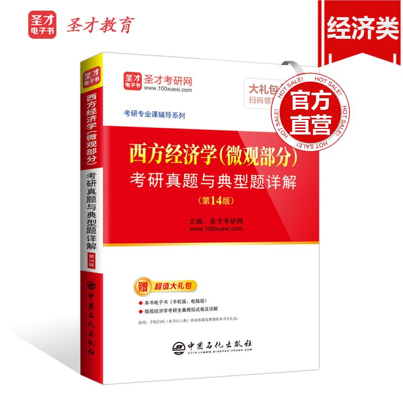 西方经济学(微观部分)考研真题与典型题详解(第14版)