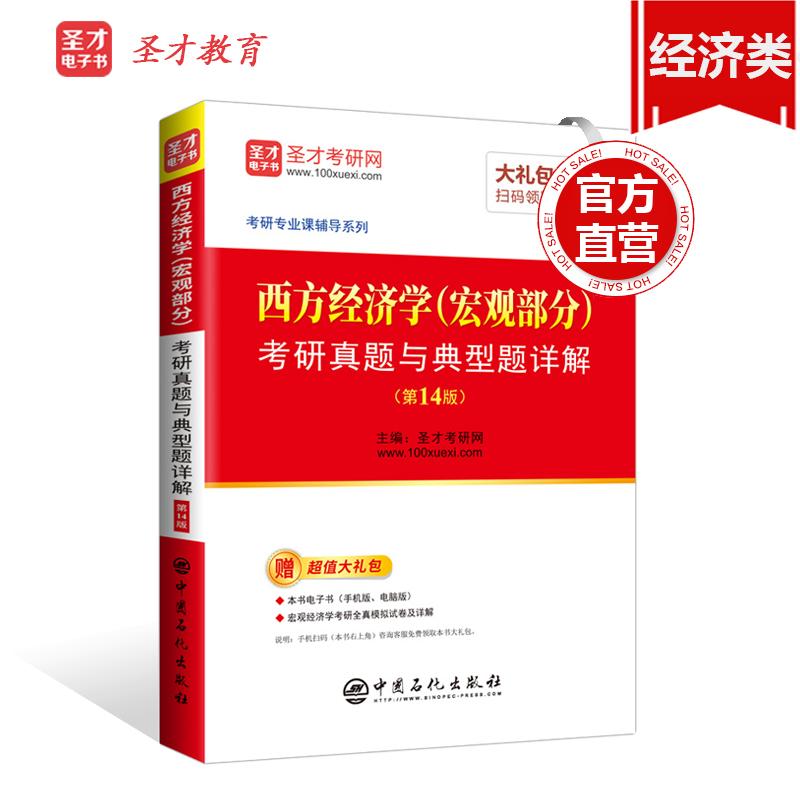 西方经济学(宏观部分)考研真题与典型题详解(第14版)