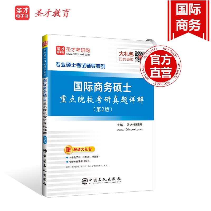国际商务硕士重点院校考研真题详解(第2版)
