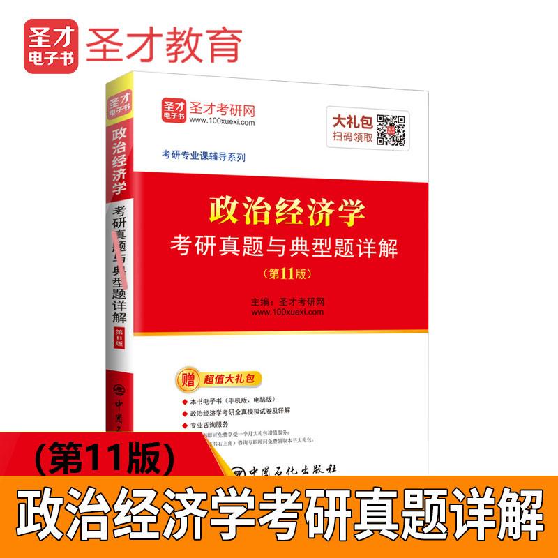 2019年政治经济学考研真题与典型题详解(第11版)送电子书大礼包
