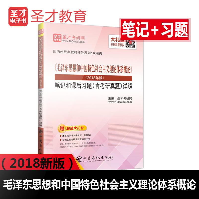 圣才官方 2018新版 毛泽东思想和中国特色社会主义理论体系概论笔记和课后习题含考研真题详解