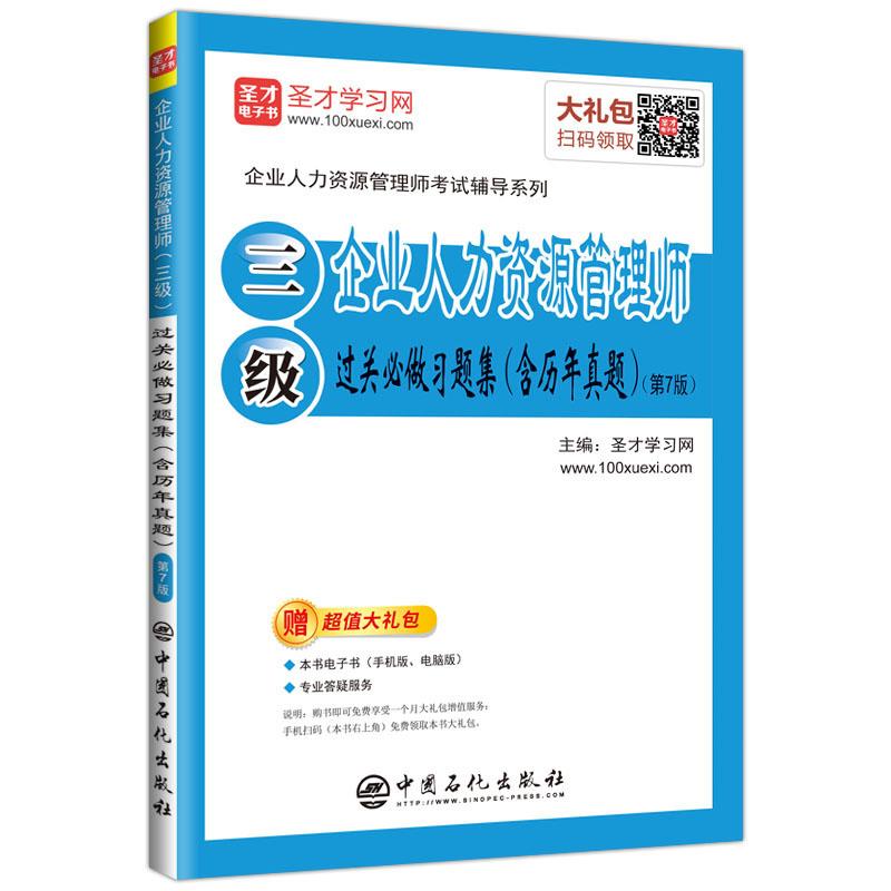 2018新版 企业人力资源管理师(三级)过关必做习题集(含历年真题)(第7版)