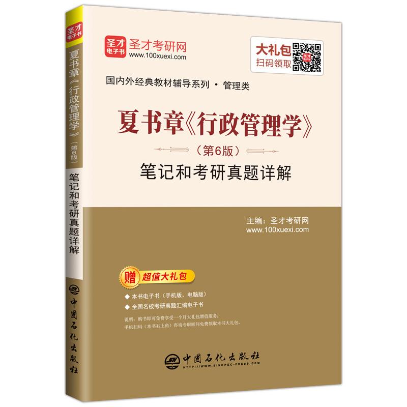 夏书章《行政管理学》(第6版)笔记和考研真题详解