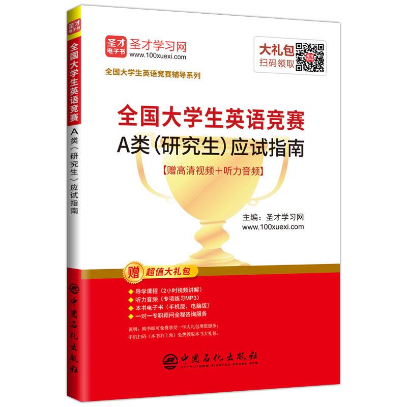 全国大学生英语竞赛A类(研究生)应试指南