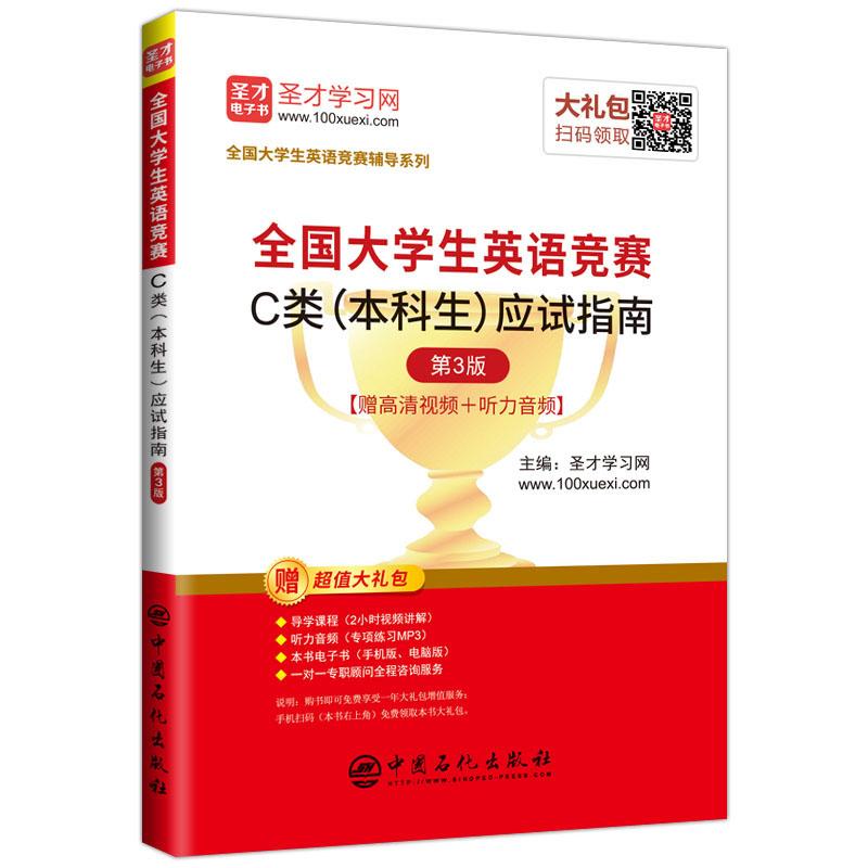 全国大学生英语竞赛C类(本科生)应试指南(第3版)