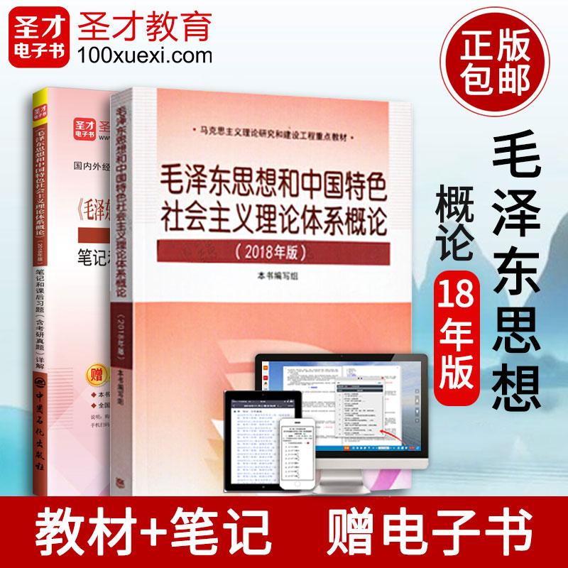 全套两本 毛泽东思想和中国特色社会主义理论体系概论(2018年版)教材+笔记和课后习题详解 考研真题