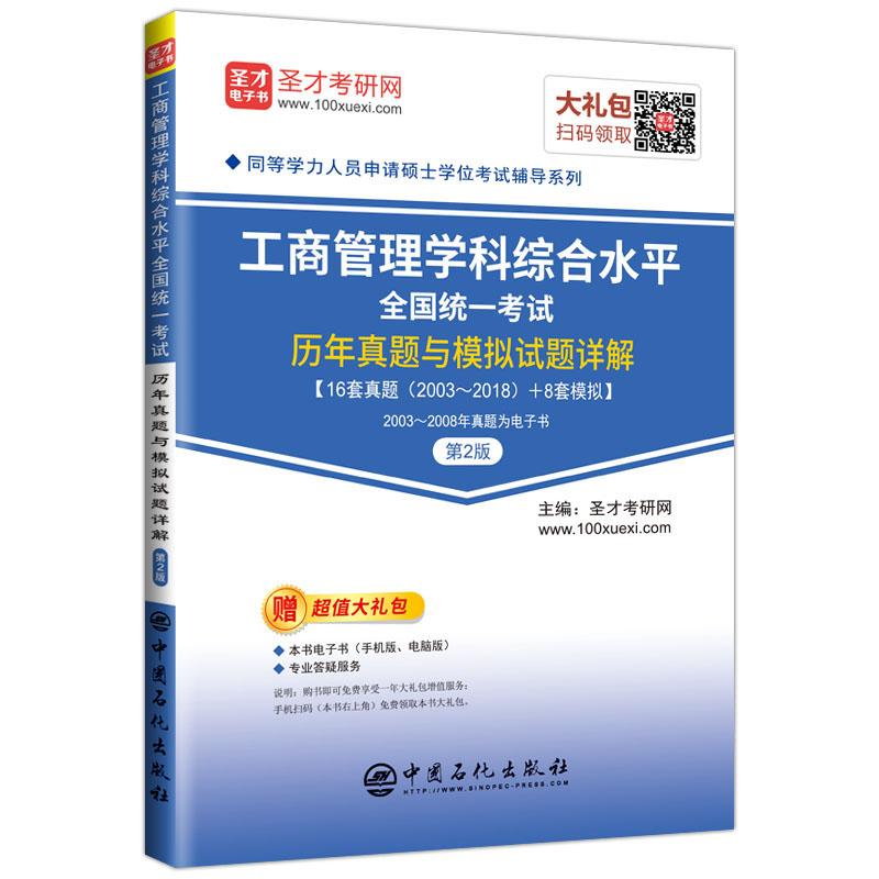 工商管理学科综合水平全国统一考试历年真题与模拟试题详解(第2版)