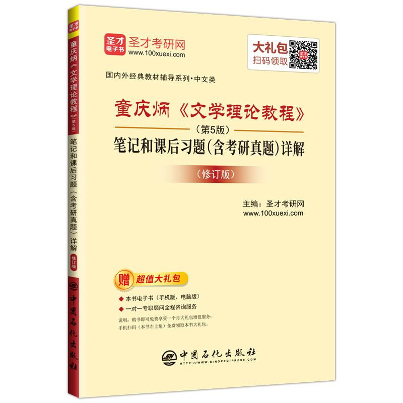 童庆炳《文学理论教程》(第5版)笔记和课后习题(含考研真题)详解(修订版)
