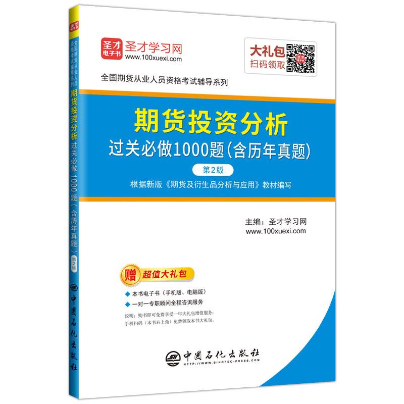 期货投资分析过关必做1000题(含历年真题)(第2版)