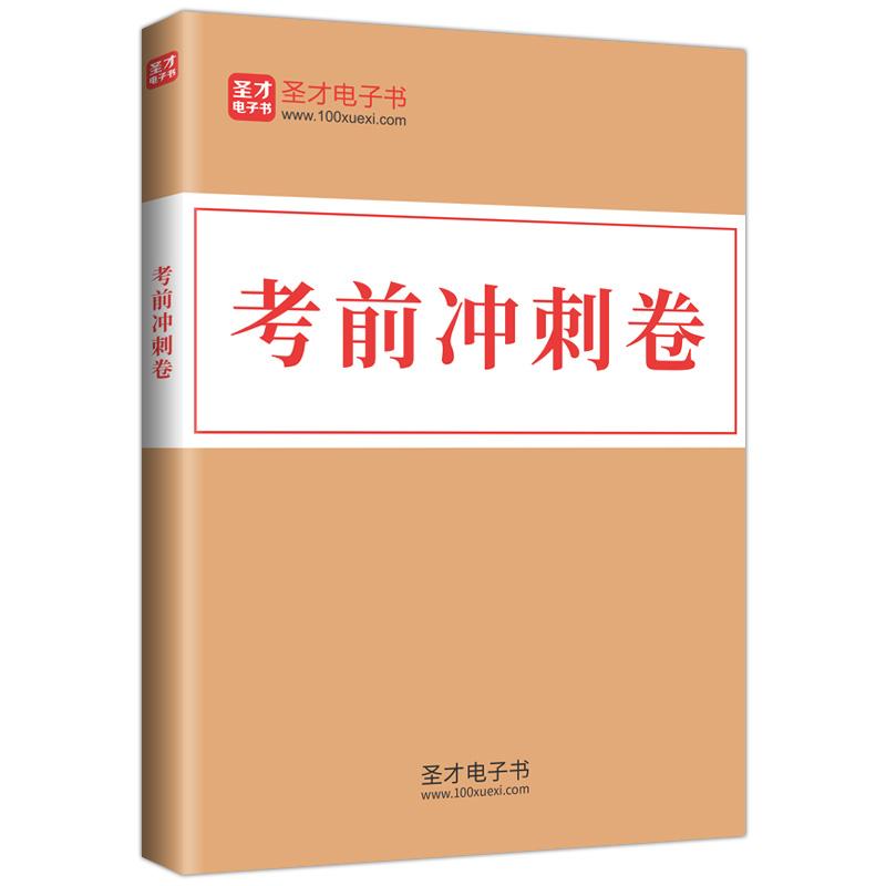 【圣才绝密】2019年3月证券投资顾问能力胜任考试绝密考前冲刺卷2套