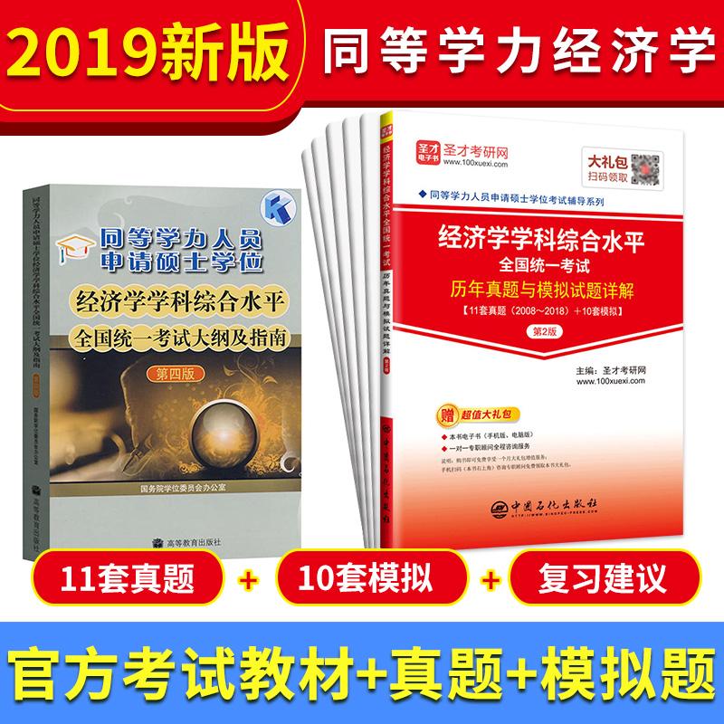 全套两本 2019同等学力经济学考试大纲+同等学力经济学综合历年真题第二版 送电子书大礼包
