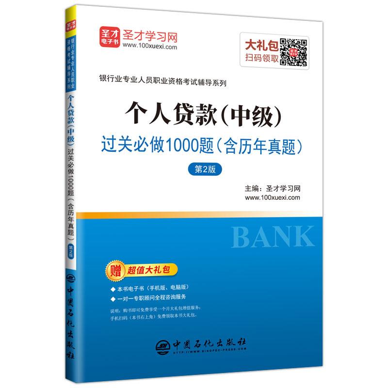 个人贷款(中级)过关必做1000题(含历年真题)(第2版)