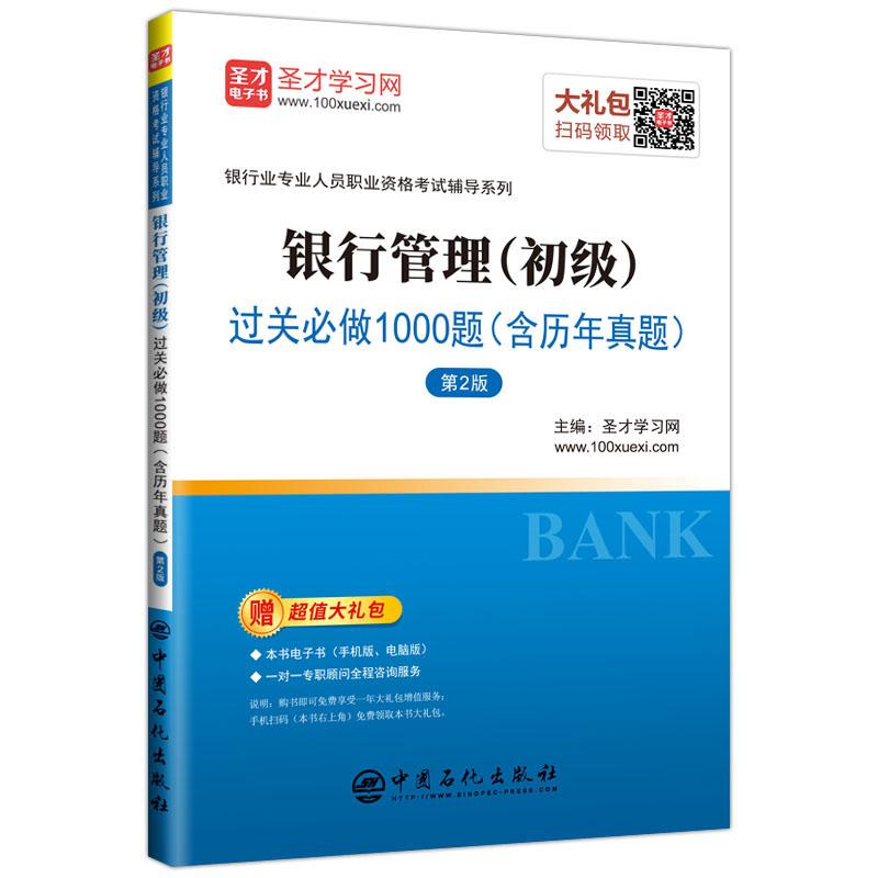银行管理(初级)过关必做1000题(含历年真题)(第2版)